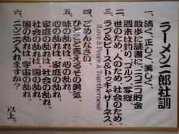 ラーメン二郎社訓の5は修身斉家治国平天下に由来するとされる