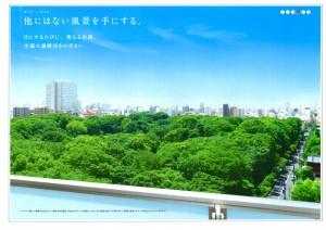 アルナス駒込六義園の超絶眺望(イメージ)