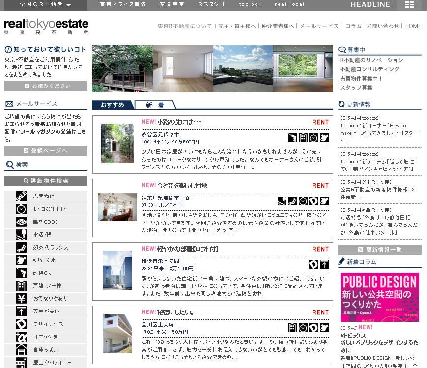 東京R不動産のサイト 他の不動産屋にはない興味を引く文言が踊る