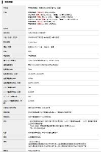 シティハウス目黒学芸大学物件概要(販売時期と入居引渡しの延期記載)