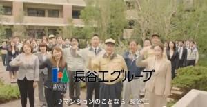マンションのことなら長谷工~タラララッタラ♪(Youtube動画より)