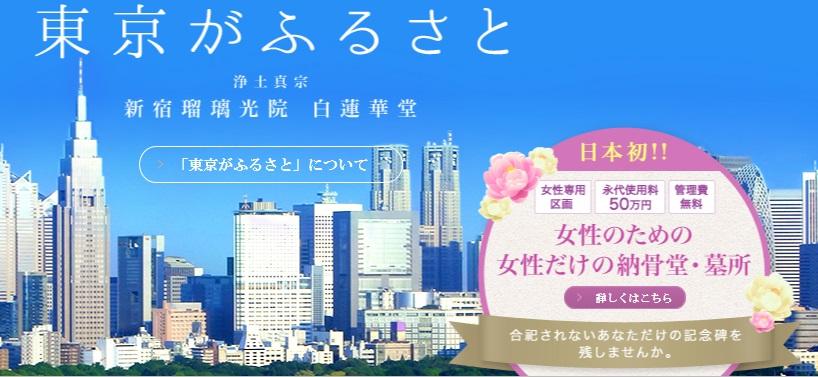 綾の終の棲家(瑠璃光院 白蓮華堂 女性専用区画)
