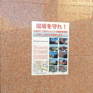 ル・サンクの横のマンションにもこんなポスターが・・・その2