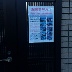 ル・サンクの横のマンションにもこんなポスターが・・・