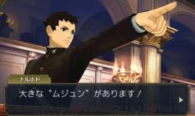 """綾の証言には大きな""""ムジュン""""があります!"""